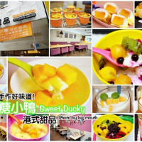 高雄市美食 餐廳 飲料、甜品 甜品甜湯 糖小鴨港式甜品 照片
