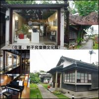 花蓮縣休閒旅遊 景點 藝文中心 郭子究音樂文化館 照片