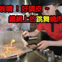 台南市美食 餐廳 餐廳燒烤 燒肉 田季發爺台南店 照片