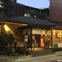 台北市美食 餐廳 餐廳燒烤 串燒 鳥丈爐端燒 照片