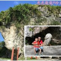 台東縣休閒旅遊 景點 海邊港口 男人的石 照片