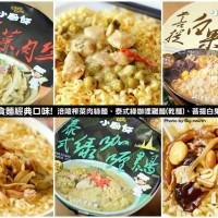台北市美食 餐廳 零食特產 零食特產 南僑小廚師慢食麵 照片