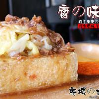 台南市美食 攤販 台式小吃 腐之味 照片