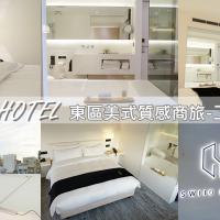 台北市休閒旅遊 住宿 商務旅館 二十輪旅店 照片