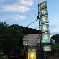 台中市美食 餐廳 中式料理 八卦窯餐廳 照片