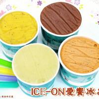 台北市美食 餐廳 飲料、甜品 Ice-On( 純手工冰淇淋 ) 照片