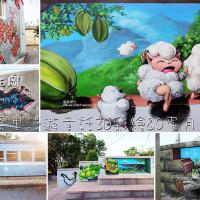 台中市休閒旅遊 景點 景點其他 石岡九房里漫遊童話3D互動式彩繪 照片