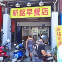 新竹市美食 餐廳 中式料理 小吃 新銘早餐店 照片