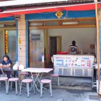 新北市美食 餐廳 飲料、甜品 剉冰、豆花 傳統豆花店 照片