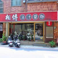 桃園市美食 餐廳 中式料理 麵食點心 相傳沾汁麵 照片