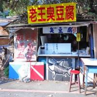 桃園市美食 攤販 台式小吃 老王臭豆腐 照片