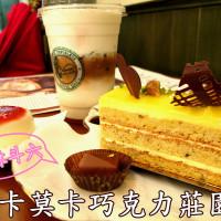 雲林縣美食 餐廳 烘焙 蛋糕西點 卡莫卡巧克力莊園 照片