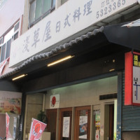 新竹市美食 餐廳 異國料理 淺草屋日式料理 照片