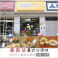 桃園市美食 餐廳 飲料、甜品 冰淇淋、優格店 Mukydo慕奇朵義式冰淇淋 照片