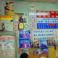 呷飽祙【新北三峽・山泉水豆花】食尚玩家推薦