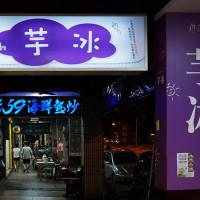 台北市美食 餐廳 飲料、甜品 冰淇淋、優格店 火車芋冰 照片