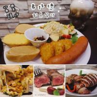 苗栗縣美食 餐廳 異國料理 弗拉德 照片