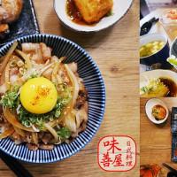 苗栗縣美食 餐廳 異國料理 日式料理 味善屋 照片