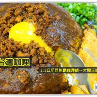 高雄市美食 餐廳 異國料理 日式料理 本家台灣咖哩-高雄六合店 照片