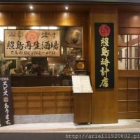台北市美食 餐廳 異國料理 日式料理 照島時計店 照片