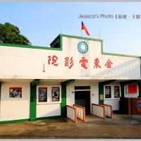 金門縣休閒旅遊 景點 展覽館 金東電影院 照片