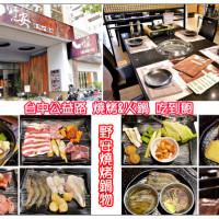 台中市美食 餐廳 餐廳燒烤 燒肉 野安燒烤 照片