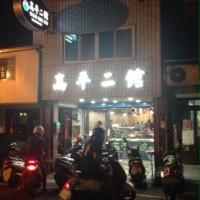 新竹縣美食 餐廳 飲料、甜品 剉冰、豆花 高平二館 照片