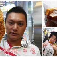 桃園市美食 餐廳 速食 漢堡、炸雞速食店 比臉大雞排中原店 照片
