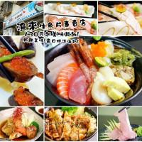 台北市美食 餐廳 異國料理 日式料理 漁來生魚片專賣店(東湖店) 照片