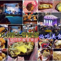 台中市美食 攤販 異國小吃 雷丸 牛肉丸專門店 照片