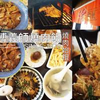 高雄市美食 餐廳 中式料理 博義師燒肉飯  (自由店) 照片