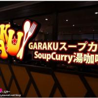 台北市美食 餐廳 異國料理 日式料理 北海道スープカレーGARAKU湯咖哩 (信義店) 照片