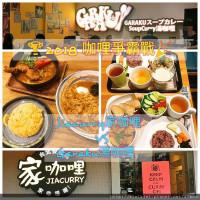 台北市美食 餐廳 異國料理 日式料理 GARAKU 湯咖哩 照片