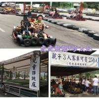 新竹縣休閒旅遊 運動休閒 賽車運動場 內灣河畔小型賽車場 照片