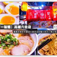 高雄市美食 攤販 異國小吃 天下一製麵-高雄六合店 照片