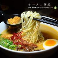 新北市美食 餐廳 異國料理 日式料理 ラーメン無敵ramenmuteki 照片