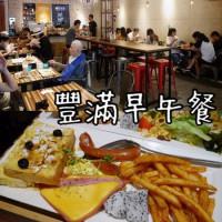 新北市美食 餐廳 異國料理 豐滿早午餐三重正義店 照片
