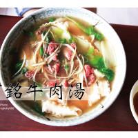 台南市美食 餐廳 中式料理 麵食點心 阿銘牛肉湯 照片
