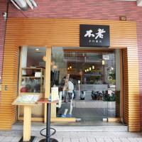 高雄市美食 餐廳 異國料理 日式料理 不老壽司(手作) 照片