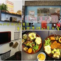台南市美食 餐廳 異國料理 義式料理 台南早午餐。聚餐。下午茶 旺德實驗室 照片
