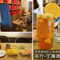 台北市美食 餐廳 飲料、甜品 飲料、甜品其他 王傳德茶莊 照片