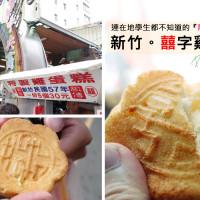 新竹市美食 餐廳 烘焙 中式糕餅 鄭家古傳-囍字雞蛋糕 照片