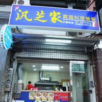 高雄市美食 餐廳 異國料理 異國料理其他 汎芝家義國料理簡餐 照片