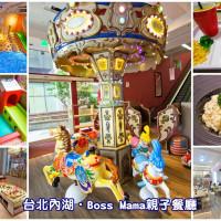 台北市美食 餐廳 異國料理 異國料理其他 棠朝Boss Mama親子餐廳 照片