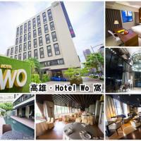 高雄市休閒旅遊 住宿 商務旅館 Wo Hotel高雄窩飯店 照片