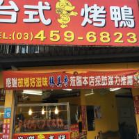 桃園市美食 餐廳 中式料理 中式料理其他 味家香 照片