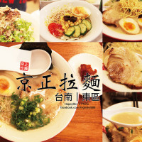 台南市美食 餐廳 異國料理 日式料理 京正拉麵 (育樂店) 照片