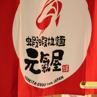 台中市美食 餐廳 異國料理 日式料理 元氣屋拉麵店(廣三SOGO店) 照片
