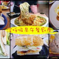 嘉義市美食 餐廳 速食 早餐速食店 深呼吸早午餐廚房 照片