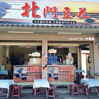 台南市美食 攤販 冰品、飲品 台南永隆宮北門豆花 照片